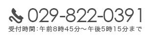 TEL:029-822-0391