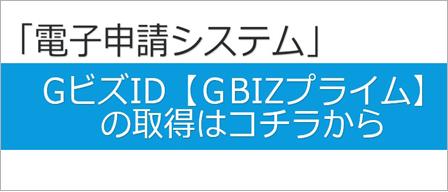 GビズID