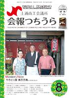 tccinews2016-08-1