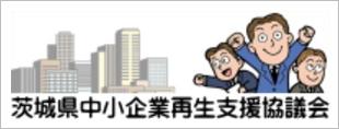 茨城県中小企業再生支援協議会