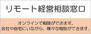 リモート経営相談窓口
